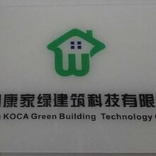 康家绿建三恒科技系统定制服务