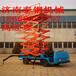 車載剪叉式升降機、剪叉式升降機、移動式升降機濟南泰鋼機械供應、設計新穎、載重量大