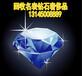 北海的钻石回收价格大概在什么价位