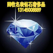 北海的钻石回收价格大概在什么价位图片