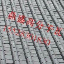尚典高分子瓦房顶用瓦主瓦小青瓦