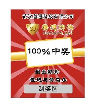黑龙江哈尔滨防伪标签设计印刷制作