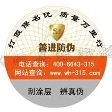广西南宁充电器透明镭射标签防串货防伪标签