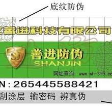 济南温州防伪合格证厂家
