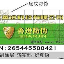西宁海西美容产品防伪标签护发素防伪标签提供商