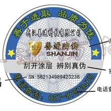 黑龙江哈尔滨图书防伪防伪标签防串货标签