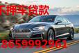 福州小轿车抵押贷款,只是金钱的搬运工2017年9月15日14:58更新