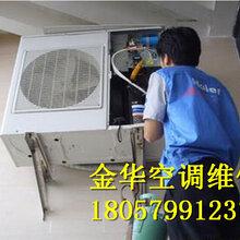 金华空调维修、加氟、清洗、拆装、快速免费上门