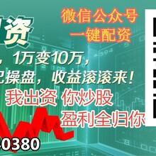 北京股宝网线上配资代理全民经纪人模式加盟