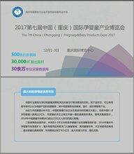 第7届中国(重庆)国际孕婴童产业博览会