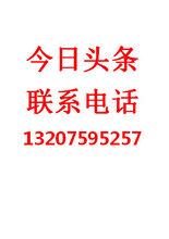 今日头条广告投放今日头条信息流推广今日头条开户电话今日头条天津官网