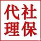 广州社保代理公司,代理异地人广州社保挂靠,广州白云区社保挂靠图片