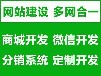 河南网站建设、系统、商城、游戏、APP专业定制开发-御之谷