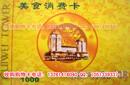 北京西单大量收购君太购物卡,回收汉光百货,长期办理京客隆卡图片