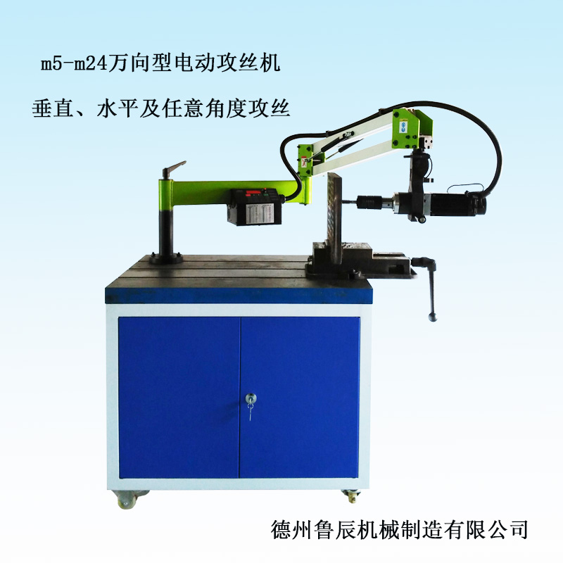 厂家直销摇臂攻丝机M5-M24电动数控攻牙机220V伺服电机套丝机套扣机