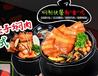 北京帅晓子坛子焖肉加盟