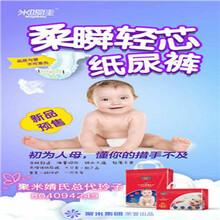 该怎样为宝宝选择纸尿裤?聚米婧氏总代玲子向你推挤米嗳佳纸尿裤