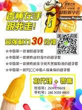 香蕉计划避孕套怎样代理,香蕉计划避孕套附近人如何引流