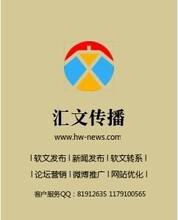 专业网络发稿公司-专业网络发稿,保证收录!