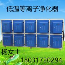 光解催化废气处理设备等离子净化器环保设备