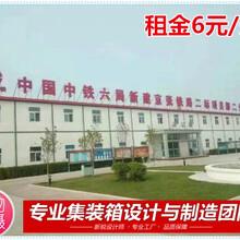北京昌平区出租出售各种新型集装箱房屋价格优惠质量优图片