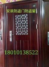 北京顺义区安装防护栏防盗窗阳台防护网家庭防盗门安装