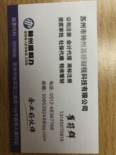 苏州代理记账公司注册
