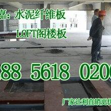 洛阳钢结构隔层楼层地板25mm加厚水泥纤维板瞧一瞧看一看
