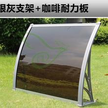 PC耐力板雨棚、遮阳棚
