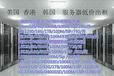 美国电信直连CN2特价促销服务器