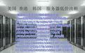香港大带宽,大流量10M及20M服务器