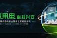 北京智慧用电电气火灾监控和远智能招商代理