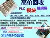 闲置回收西门子S7-300PLC模块回收AB模块