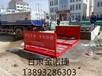 西宁工地土方车自动洗轮机