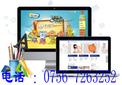 珠海斗门井岸做有营销效果的公司网站多少钱图片