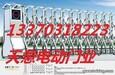 静海县安装维修伸缩门,电动伸缩门供应厂家