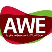 2018中国家电及消费电子博览会(AWE)图片