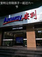 佛山大沥安利产品网上在哪下单大沥安利店铺的地址和电话图片