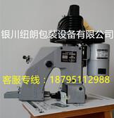 NP-7A纽朗牌NEWLONG手提缝包机现货批发价直销