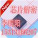 软加密芯片解密PIC16F1575不成功不收费