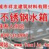 新型产品-组合式玻璃钢水箱