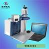 三维光纤激光打标机供应光纤激光打标机不锈钢激光打标机举报