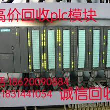 长期回收PLC模块高价回收西门子模块