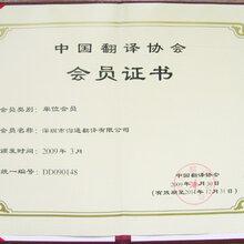 标书文件翻译深圳沟通翻译