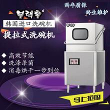 商用洗碗机月租仅需1500元包含洗涤剂催干剂仅限大连地区图片