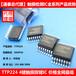 通泰授权代理TTP224B/TTP224N-BSBSSOP16四键触控IC
