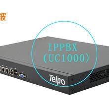天波电话交换机IPPBX软交换UC1000电话交换机品牌图片