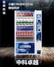 中科卓越饮料机,可定制外观、支付方式,出货方式,枕边蜜语