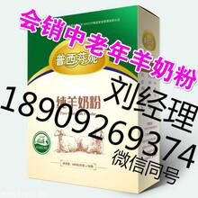 羊奶粉贴牌,陕西中老年羊奶粉,羊奶粉代加工