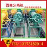 牛粪固液分离脱水机养殖厂粪便处理设备